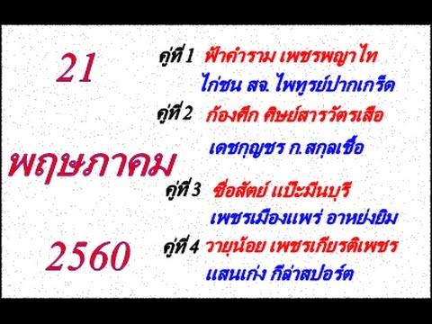 วิจารณ์มวยไทย 7 สี อาทิตย์ที่ 21 พฤษภาคม 2560
