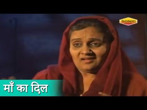 मा का दिल  | Maa Ka Dil | Karishma-E-Khawaja Gharib Nawaz | Maa Ka Kissa | Sonic Islamic