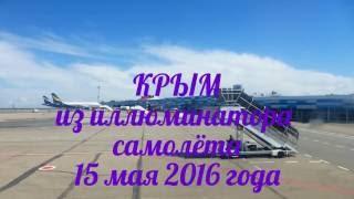 Крым из иллюминатора самолёта, вылет из Симферополя 15 мая 2016 года.Crimea Russia.