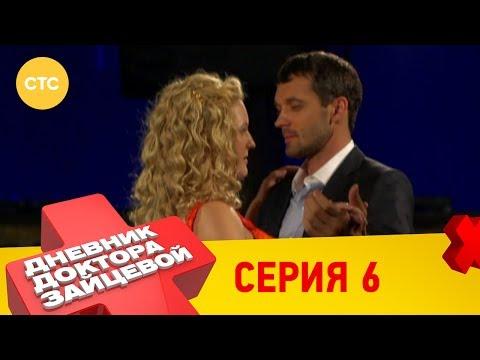 Доктор зайцева 1 сезон 6 серия
