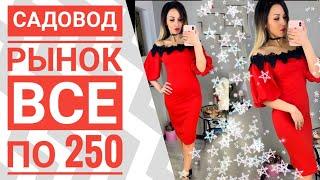САДОВОД:  рынок // Все по 250 руб // дешевле только даром