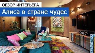 """Обзор квартиры в стиле """"Алисы в Стране Чудес"""""""