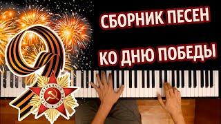 🎖️ ✨ Сборник песен ко Дню Победы ● караоке   PIANO_KARAOKE ● ᴴᴰ НОТЫ & MIDI