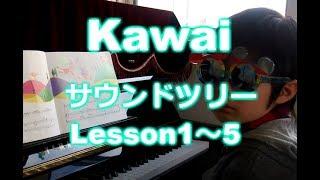 カワイこどもピアノ教室の教材であるサウンドツリーの実践動画です。 1B...