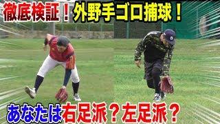 【激論】外野ゴロ捕球の「右足前or左足前」…どっちが正解ナンダ! thumbnail