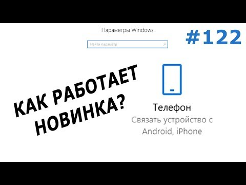 "НОВАЯ ФУНКЦИЯ ""ТЕЛЕФОН"" В WINDOWS 10"