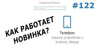 """НОВАЯ ФУНКЦИЯ """"ТЕЛЕФОН"""" В WINDOWS 10"""