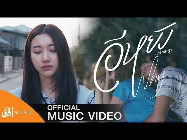 อีหยัง(Why) - ฐา ขนิษ : เซิ้ง|Music [Story จักรวาลไทบ้าน] 【Official MV】