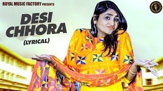 Desi Chhora ( Lyrical ) | Kulbir Mor, Pooja Punjaban | New Haryanvi Songs Haryanavi 2019 | RMF