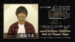 ミュージカル「Dance with Devils~D.C.(ダ・カーポ)~」公式HP http:...