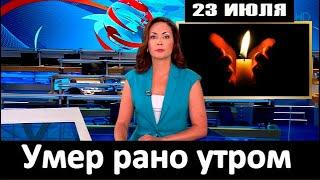 🔥СКОРБИМ 🔥 УШЛА ЛЕГЕНДА РОССИИ 🔥 Скончался Знаменитый Российский Певец 🔥