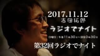2017年11月12日 第32回吉田拓郎ラジオでナイト 番組H.P http://www.1242...