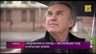 «Художник и город»: экспозиция под открытым небом в центре Минска