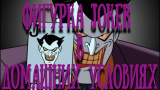 Фигурка Джокер две варианта в Домашних Условиях