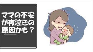 夜泣きがなくなる方法とは。お母さんの気持ちを赤ちゃんは汲み取ります...