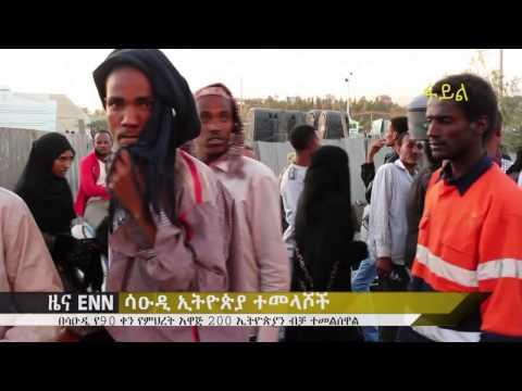 Ethiopia: Saudi deports 200 Ethiopians - ENN News