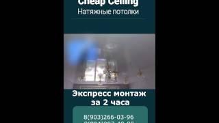 натяжные потолки ЧИП СИЛИНГ™(, 2015-01-10T16:24:22.000Z)