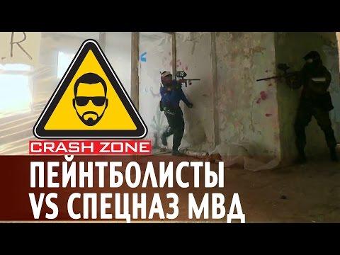 Пейнтболисты против спецназа МВД | CRASH ZONE |