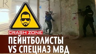 видео: Пейнтболисты против спецназа МВД | CRASH ZONE |