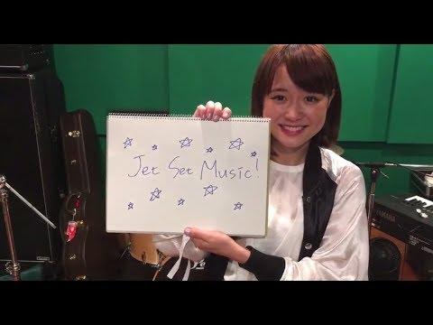 大原櫻子 -(生歌レクチャー) 叫べ!Jet Set Music!