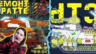 Ремонт Американского монстра Ратте / Месть Кв-54 - Мультики про танки / Kery Dreamer