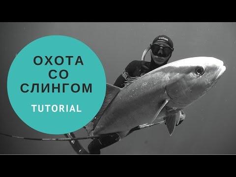 Как пользоваться слингом для подводной охоты видео