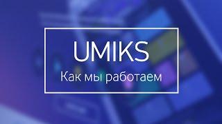 Digital-агентство UMIKS(, 2015-09-13T18:32:24.000Z)