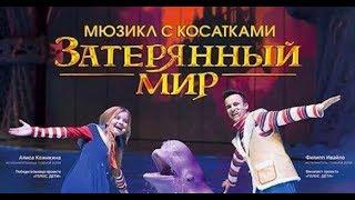 Алиса Кожикина и Ивайло Филиппов   Шоу-мюзикл