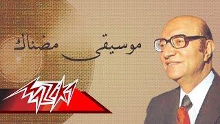Mednak - Mohamed Abd El Wahab مضناك موسيقى - محمد عبد الوهاب
