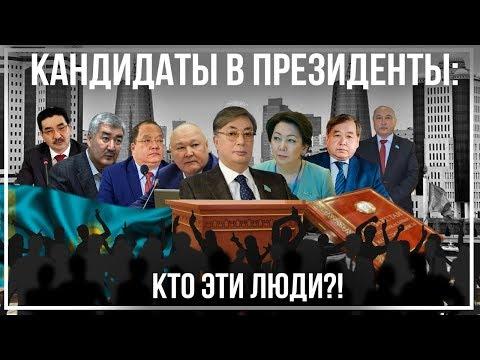 Выборы президента Казахстана: Кто эти люди?!