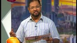 Ayubowan Suba Dawasak   2020-07-16   Rupavahini Thumbnail