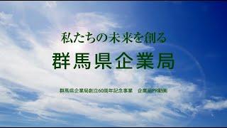 群馬県企業局60周年記念事業 企業局PR動画