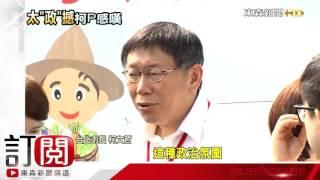感慨陳銘薰辭職  柯:台灣政治像羅馬競技場-東森新聞HD