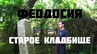 Феодосийское Старое Кладбище