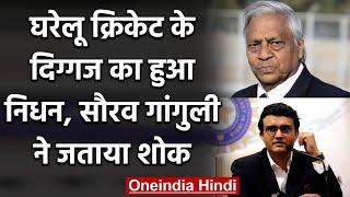 Rajinder Goel के निधन पर भावुक हुए Sourav Ganguly, कहा- एक महान खिलाड़ी को खो दिया | वनइंडिया हिंदी