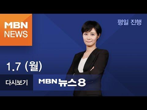 2019년 1월 7일 (월) 김주하의 뉴스8 [전체 다시보기]