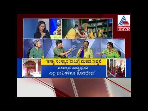 Ramachandrapura Matha | Kanya samskara | Raghaveshwara Bharathi | Special Discussion | Part 2