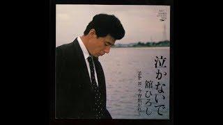 説明 1984年11月発売。舘ひろしの懐メロで後の映画「またまたあぶ...