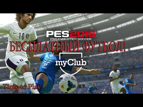 Бесплатный PES 2016 на ps3