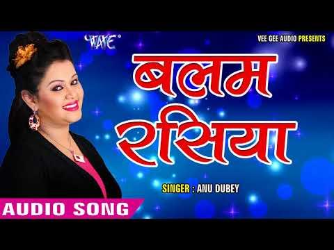 2017 का सबसे हिट गाना - Anu Dubey - बलम रसिया - Balam Rasiya - Pyar Mohabbat - Hindi Hit Songs