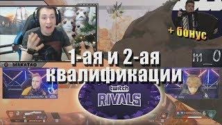 MakataO комментирует КВАЛЫ Twitch Rivals - APEX Legends: TwitchCon Europe Showdown