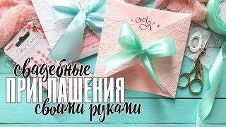 Пригласительные своими руками на свадьбу / Создаем кружевные свадебные приглашения / Мастер класс