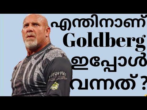 (Real Reasons) Why GOLDBERG Returned!! (WWE MALAYALAM HWM)