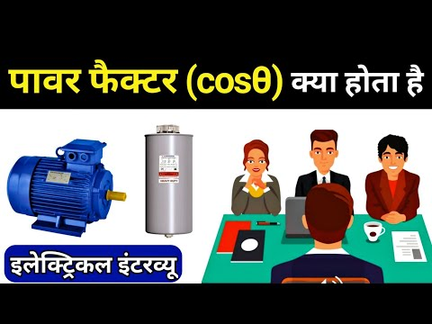 Power Factor in Hindi    power factor (cosθ) types - Electrical Interview Questions