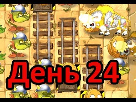 Как пройти 24 уровень в игре Растения против Зомби 2 Дикий запад