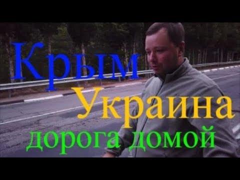 Крым-Украина. Дорога домой.