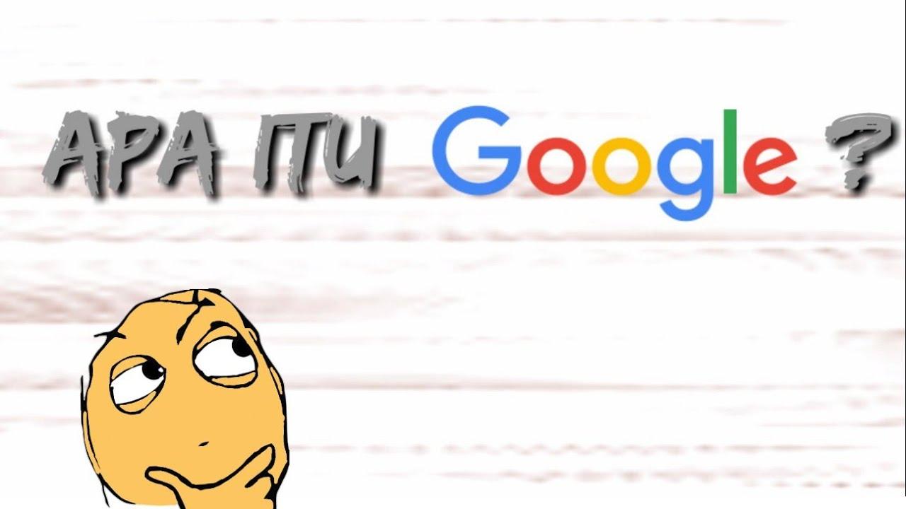 Ok Google Bitte