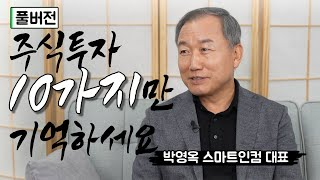 [풀버전] '소장용' 주식투자 십계명/주식농부 박영옥 …
