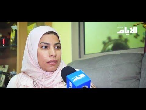 العنف الا?سري يصيب بحرينية بالشلل النصفي وفقدان الشعور بالا?مان