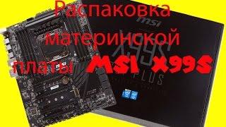 Розпакування MSI X99S SLI PLUS